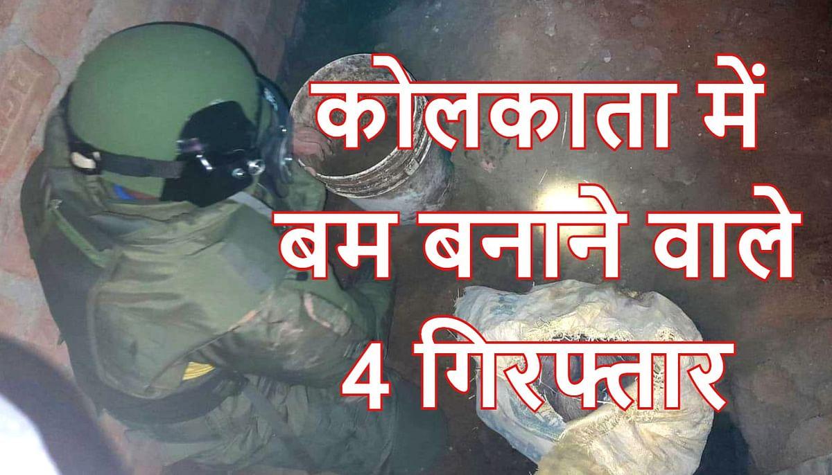 कोलकाता में चल रही थी बम बनाने की मिनी फैक्ट्री, 16 बम बरामद, 4 गिरफ्तार