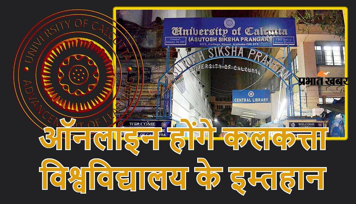 कलकत्ता विश्वविद्यालय में ऑनलाइन होंगी स्नातक व पीजी की फाइनल सेमेस्टर की परीक्षाएं