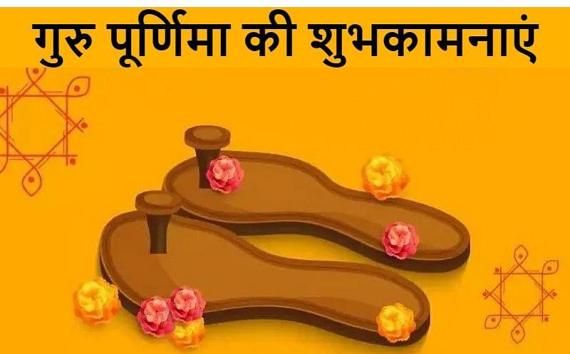 Guru Purnima Wishes, Images, Quotes, Messages