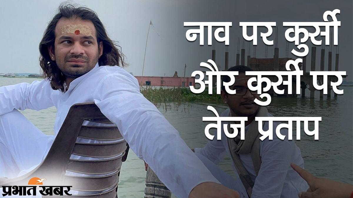 नाव पर कुर्सी और कुर्सी पर तेज प्रताप, हसनपुर में ऐसे बाढ़ का जायजा लेते दिखे लालू यादव के लाल
