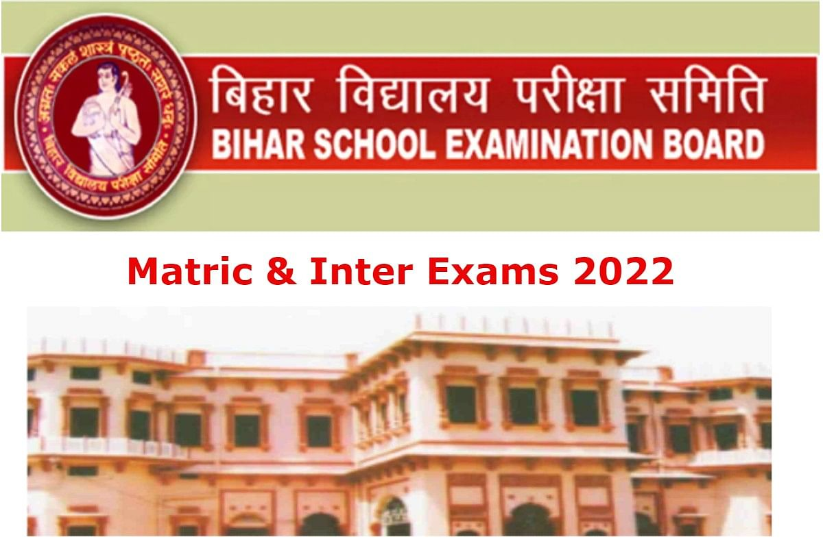 BSEB Bihar Board Exam 2022: जारी होने वाला है डमी रजिस्ट्रेशन कार्ड, ऐसे करें डाउनलोड
