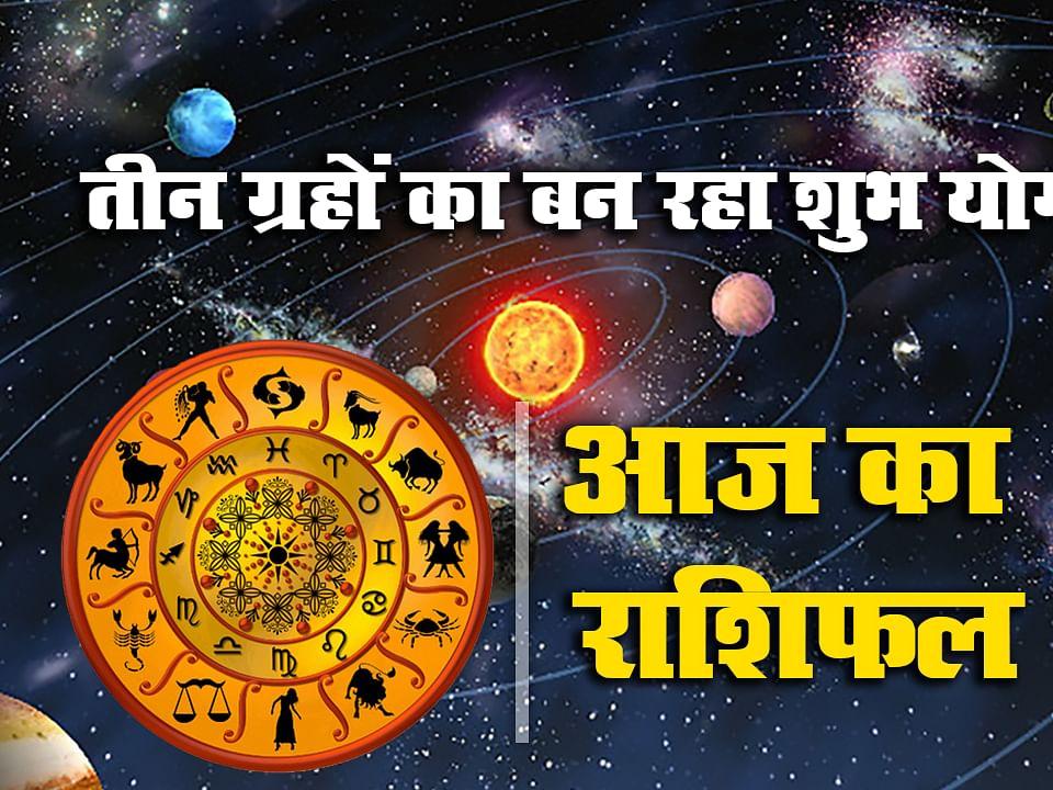 Horoscope Today: ग्रहों की स्थिति से आज इन राशि वाले करेंगे तरक्की, कर्क, सिंह और कुंभ की बदलेगी किस्मत