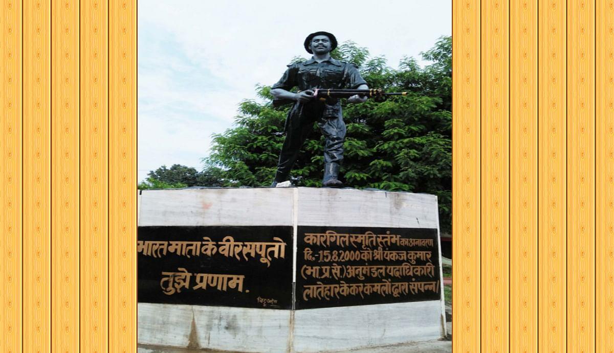 Kargil Vijay Diwas 2021 : आज भी उपेक्षित है लातेहार शहर का कारगिल पार्क, नहीं ले रहा कोई सुध