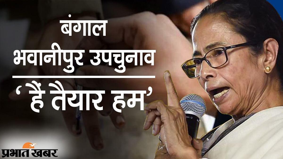 बच जायेगी ममता बनर्जी की CM की कुर्सी! बंगाल के भवानीपुर सीट पर 30 को उपचुनाव, 3 अक्टूबर को रिजल्ट