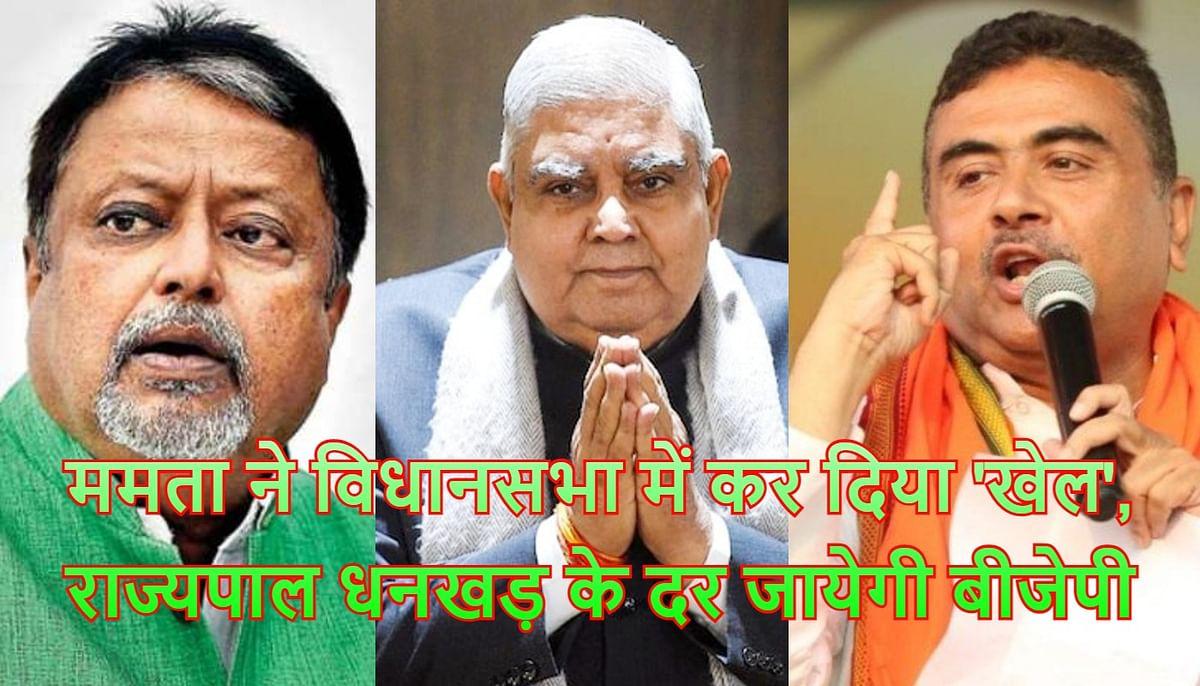West Bengal Latest News: मुकुल रॉय को पीएसी का चेयरमैन बनाने की राज्यपाल जगदीप धनखड़ से शिकायत करेगी भाजपा