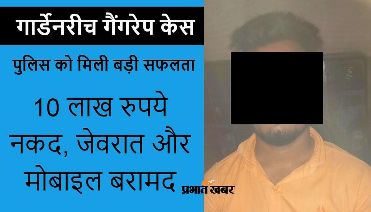गार्डेनरीच गैंगरेप केस में बिहार के गया का युवक गिरफ्तार, पुराना 'प्रेमी' निकला बलात्कारी