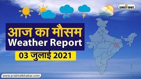 Weather Today, 3 July 2021: पूर्वी, मध्य और दक्षिण भारत में मानसून ने पकड़ी रफ्तार, दिल्ली में हल्की तो UP, झारखंड, बिहार, बंगाल में हुई भारी बारिश