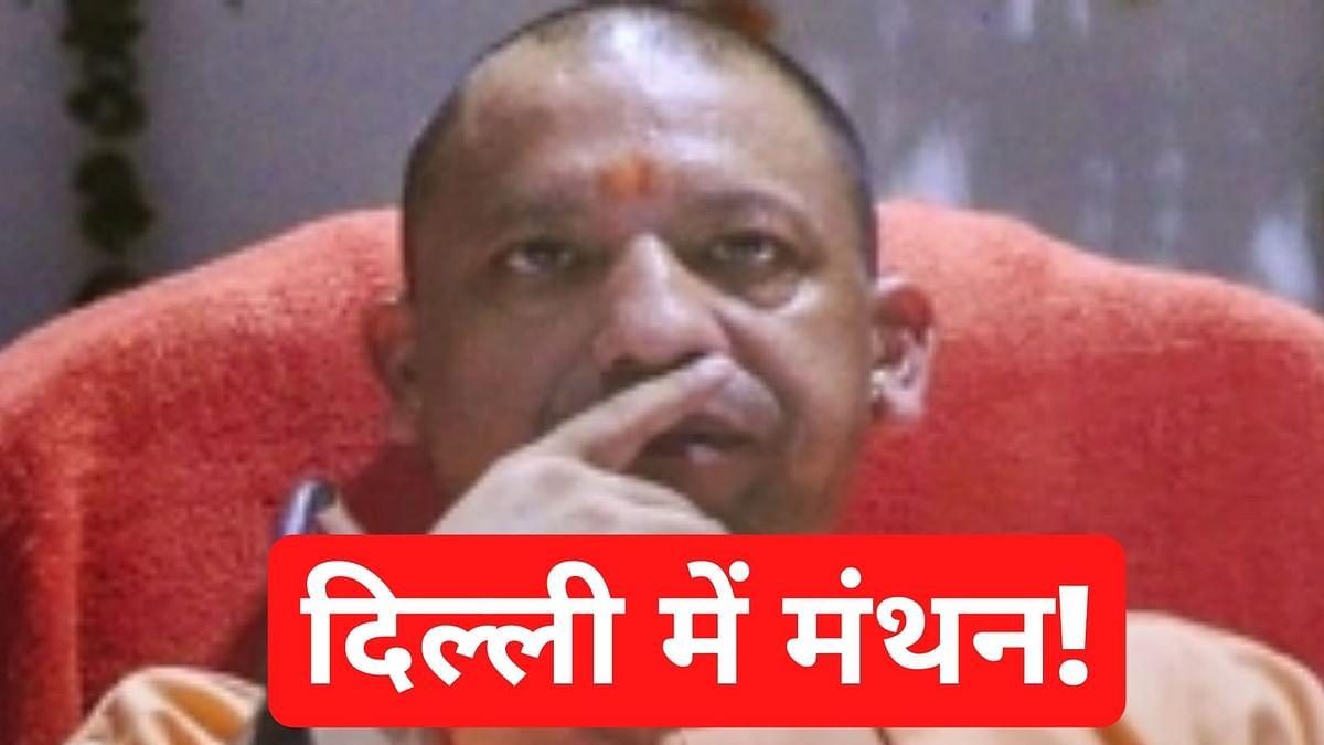 UP Chunav 2022: यूपी चुनाव में क्या हो रणनीति, सीएम योगी सहित बीजेपी के सांसद दिल्ली में करेंगे मंथन