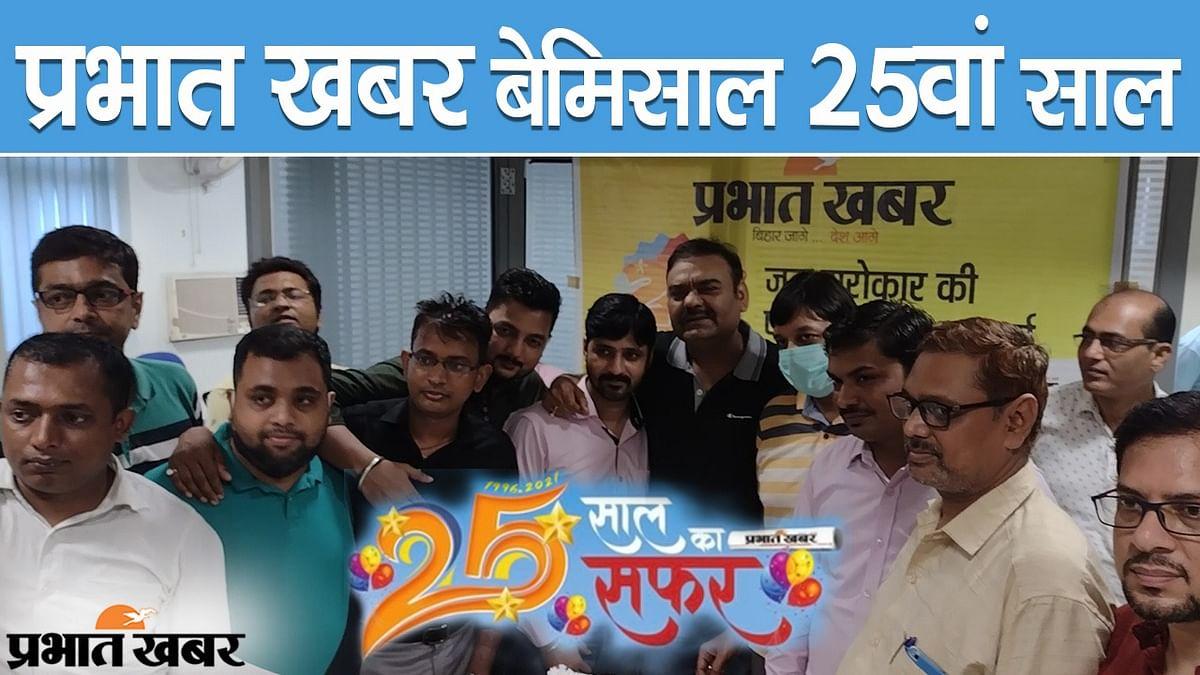प्रभात खबर: बेमिसाल 25वां साल, सेलिब्रेशन के बीच 'बिहार और देश के भी आगे बढ़ने' की कामना