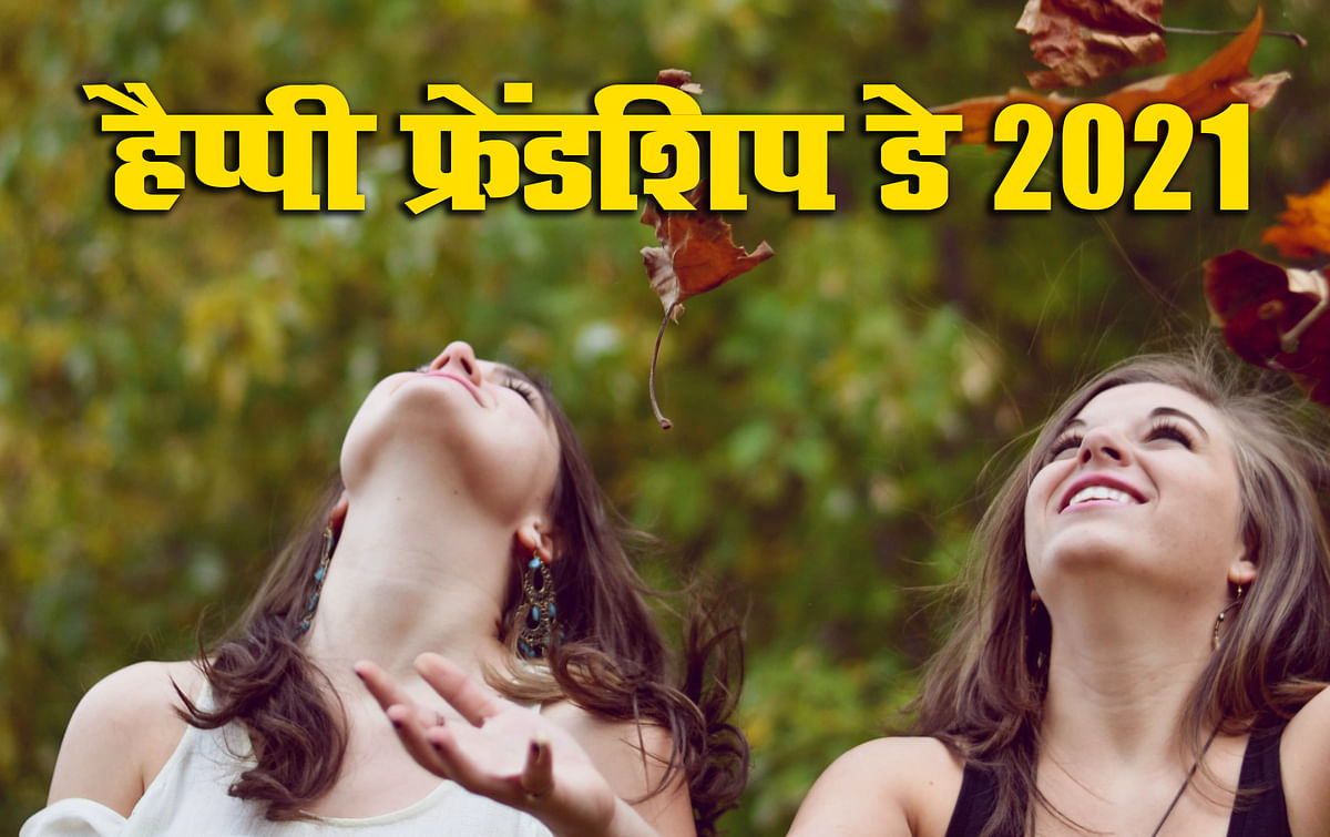 Happy Friendship Day 2021 Wishes 1