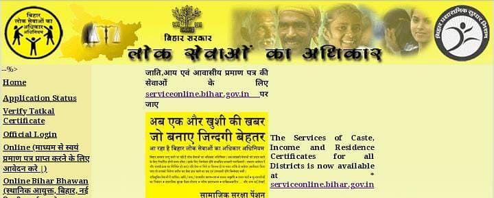 Bihar News: अब आपके गांव में ही बनेगा जातीय, आवासीय और आय प्रमाण पत्र, जानिए नीतीश सरकार की क्या है तैयारी