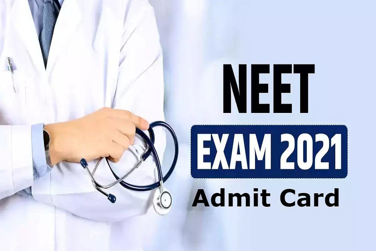 NEET 2021: जल्द जारी होने वाला है नीट एग्जाम का एडमिट कार्ड, चेक करें लेटेस्ट अपडेट neet.nta.nic