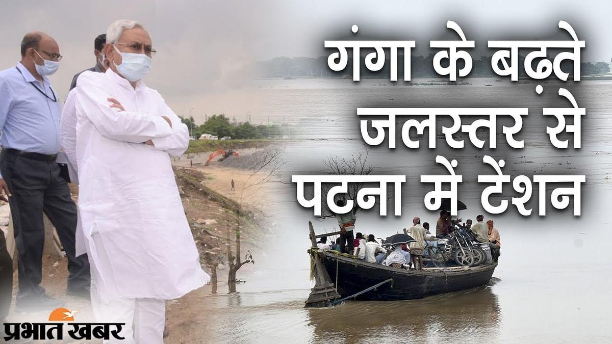 पटना में बाढ़ से हालात बिगड़ने के आसार, घाटों का निरीक्षण करने निकले सीएम नीतीश कुमार