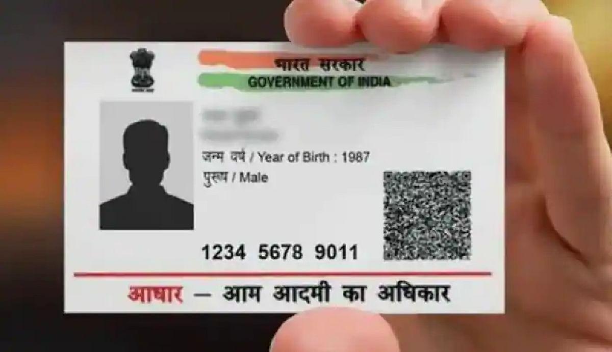 Aadhaar Card आधार कार्ड की फ्रेंचाइजी से हर महीने लाखों रुपये की होगी कमाई, जानिए क्या है आवेदन करने का तरीका