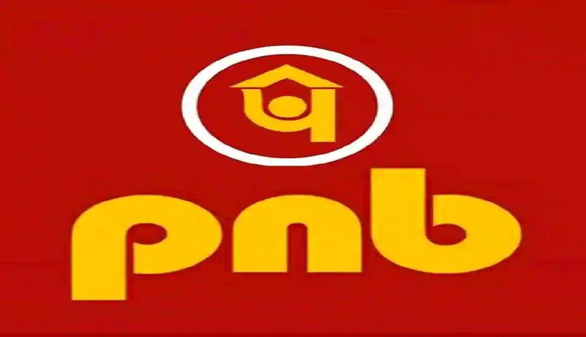Loan लेने वालों से जल्द वसूली तेज करेगा पीएनबी हाउसिंग फाइनेंस, 31 अगस्त को खत्म हो रही कोर्ट आदेश की डेडलाइन