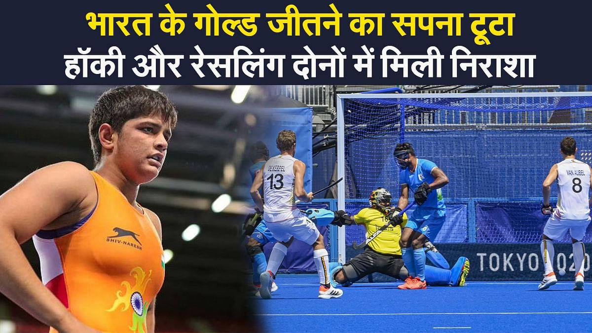 Tokyo Olympics: भारतीय पुरुष हॉकी टीम फाइनल से बाहर, युवा रेसलर सोनम मलिक को भी मिली शिकस्त
