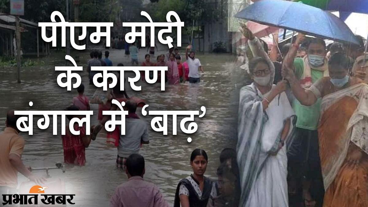 बंगाल में बाढ़ से हालात बेकाबू, ममता बनर्जी ने केंद्र सरकार को ठहराया जिम्मेदार, बताया- मैन मेड आपदा