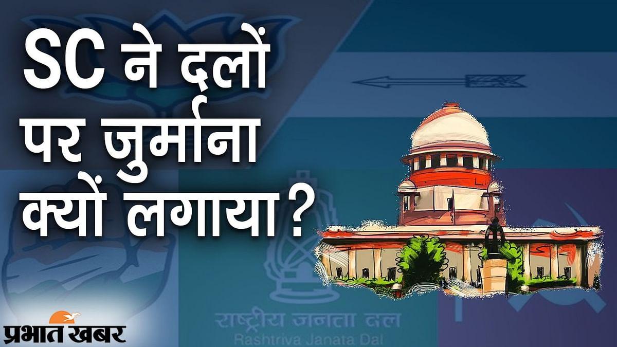कैंडिडेट्स के केस को छिपाना पड़ा महंगा, SC का BJP, JDU, RJD, कांग्रेस और कई दलों पर जुर्माना