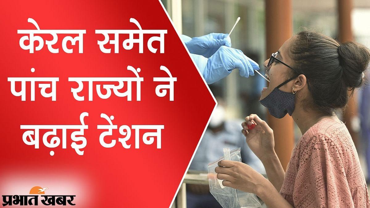 केरल समेत पांच राज्यों से बढ़ी चिंता, अकेले यहां कोरोना वायरस के संक्रमण के मामलों का 88%
