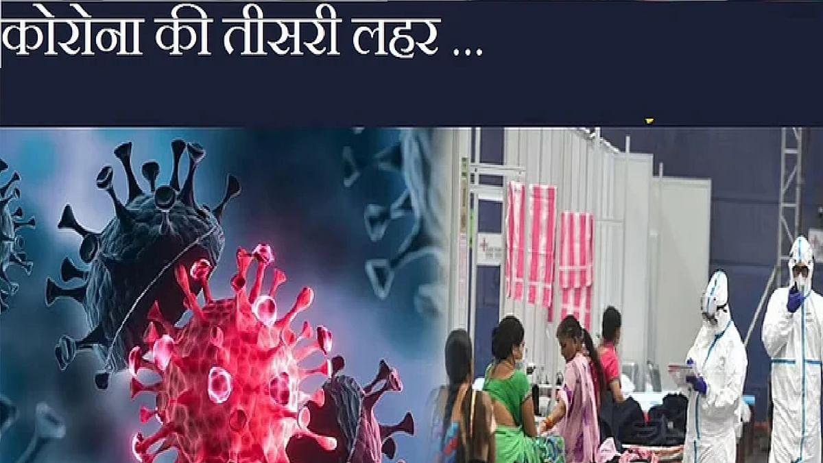 महाराष्ट्र में बज गयी खतरे की घंटी, कोविड टास्क फोर्स ने दी कोरोना Third Wave की चेतावनी