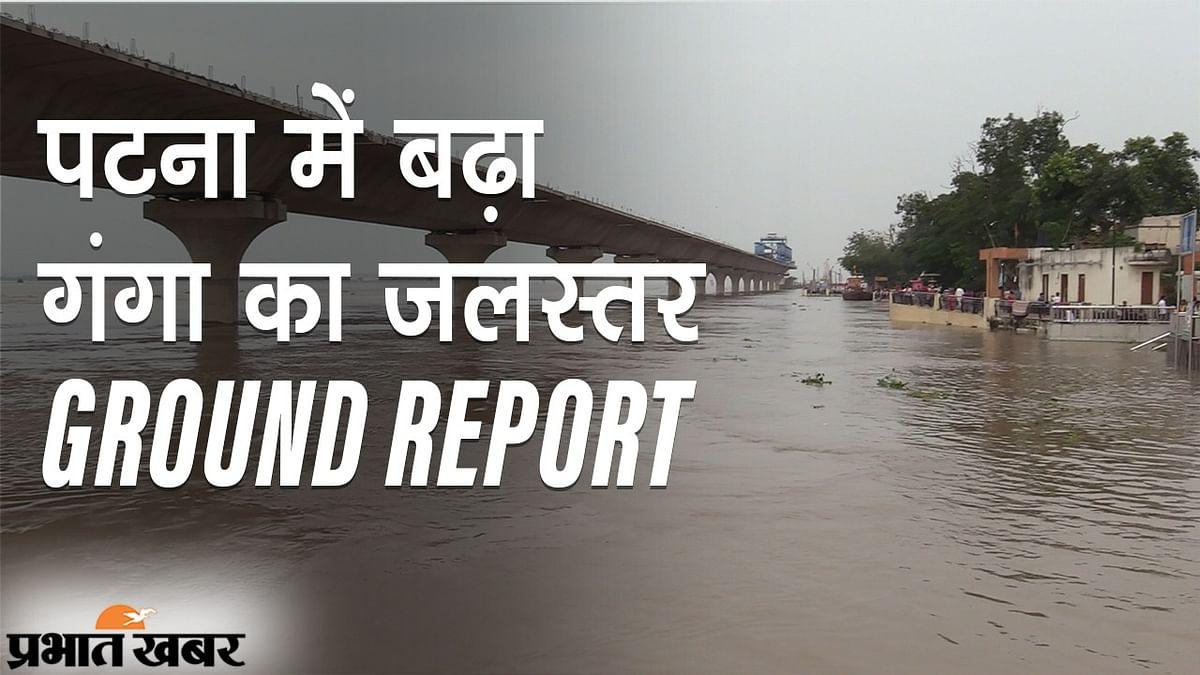 GROUND REPORT: पटना में गंगा का जलस्तर बढ़ा, घाटों की कई सीढ़ियां डूबी, लोगों को टेंशन
