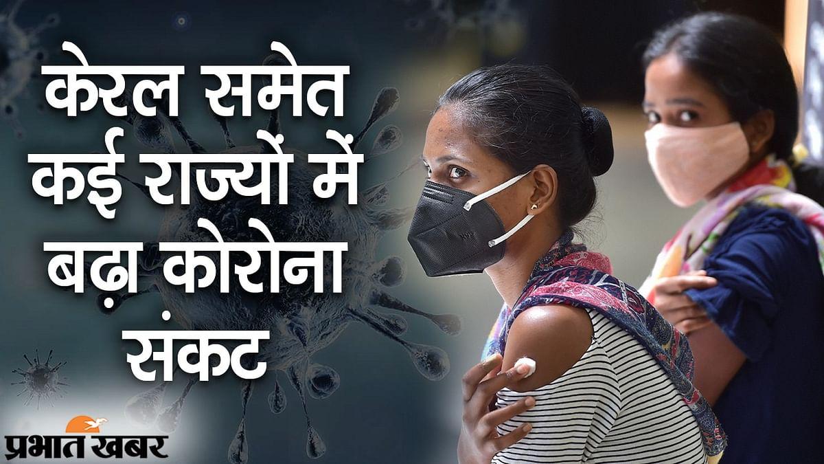 केरल के अलावा कई राज्यों में बढ़ा कोराना संकट, वीकली रिपोर्ट से खुलासा, गाइडलाइंस मानने की सख्त हिदायत