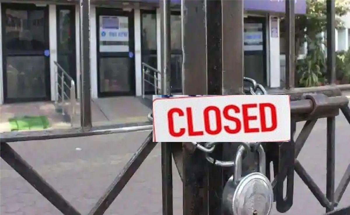 अभी और 9 दिनों तक बंद रहेंगे बैंक, जानें किस शहर में कब होगी बैंक की छुट्टी
