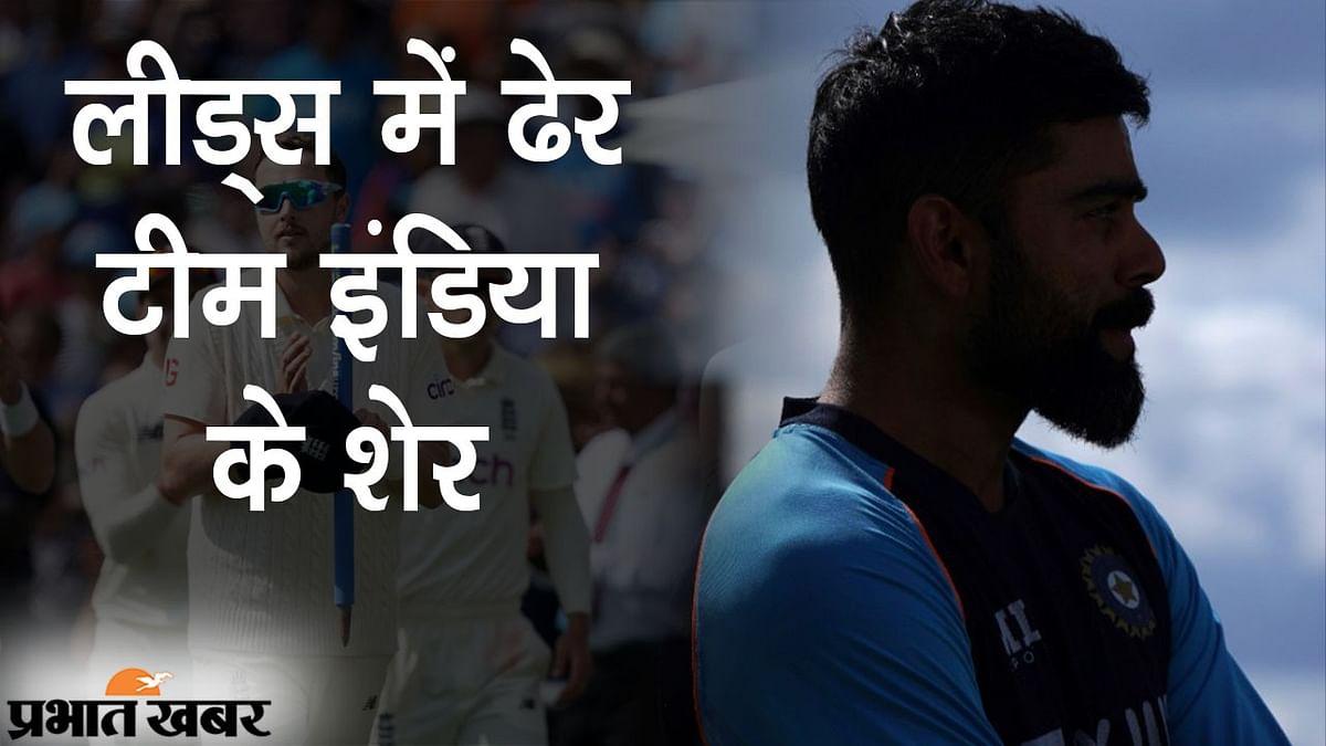 लीड्स में ढेर टीम इंडिया के शेर, भारत को इंग्लैंड ने पारी और 76 रनों से शर्मनाक तरीके से हराया