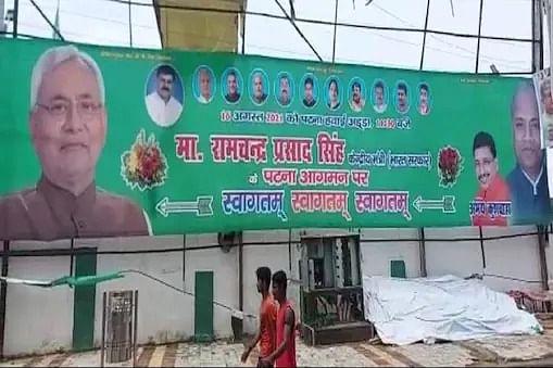 पटना में RCP के स्वागत के लिए लगे पोस्टर से राष्ट्रीय अध्यक्ष ललन सिंह गायब, उपेंद्र कुशवाहा का भी कटा पत्ता