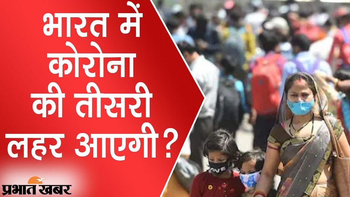 भारत में कोरोना की तीसरी लहर तय? त्योहारी सीजन को लेकर AIIMS निदेशक ने दिया जवाब
