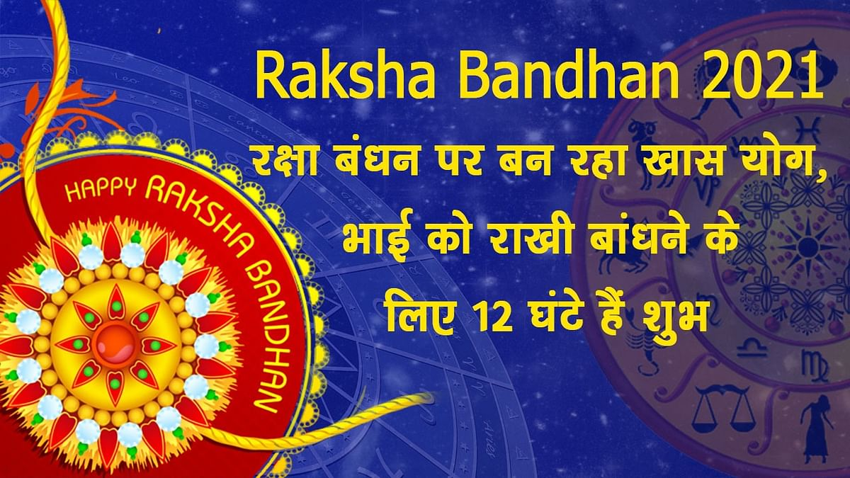Raksha Bandhan 2021 Date, Puja Vidhi, Muhurat: आज है रक्षाबंधन, जानें राखी बांधने के लिए कब तक है शुभ समय