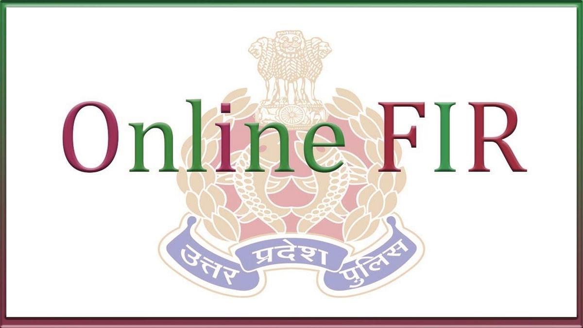 अब यूपी पुलिस की वेबसाइट पर जाकर ऑनलाइन दर्ज करा सकेंगे FIR, जानिए क्या है प्रोसेस
