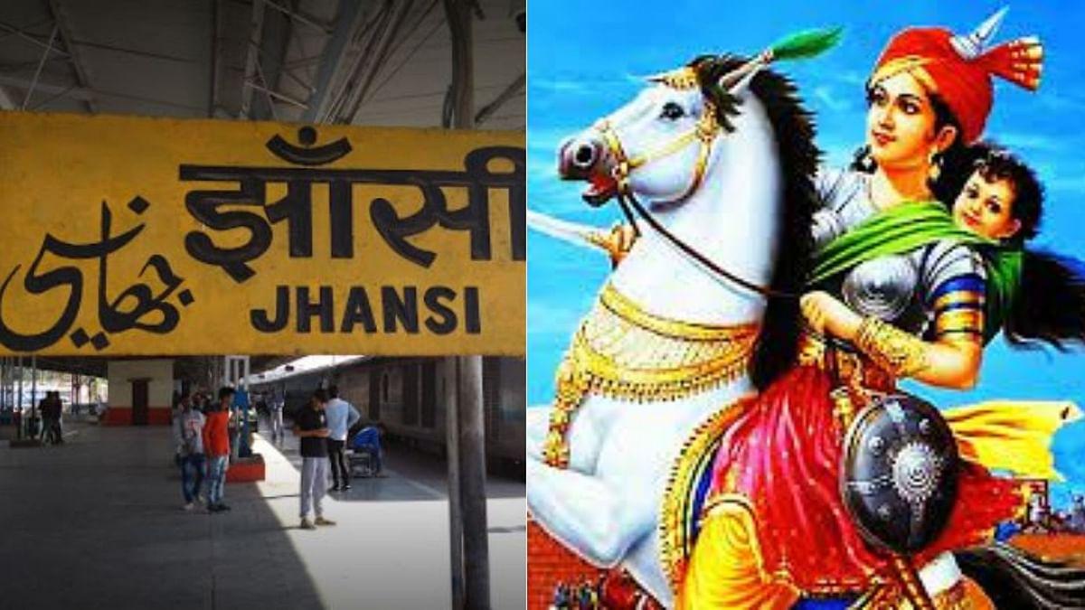 रानी लक्ष्मीबाई के नाम पर रखा जाएगा झांसी रेलवे स्टेशन का नाम, बीजेपी को मिल सकता है सियासी फायदा