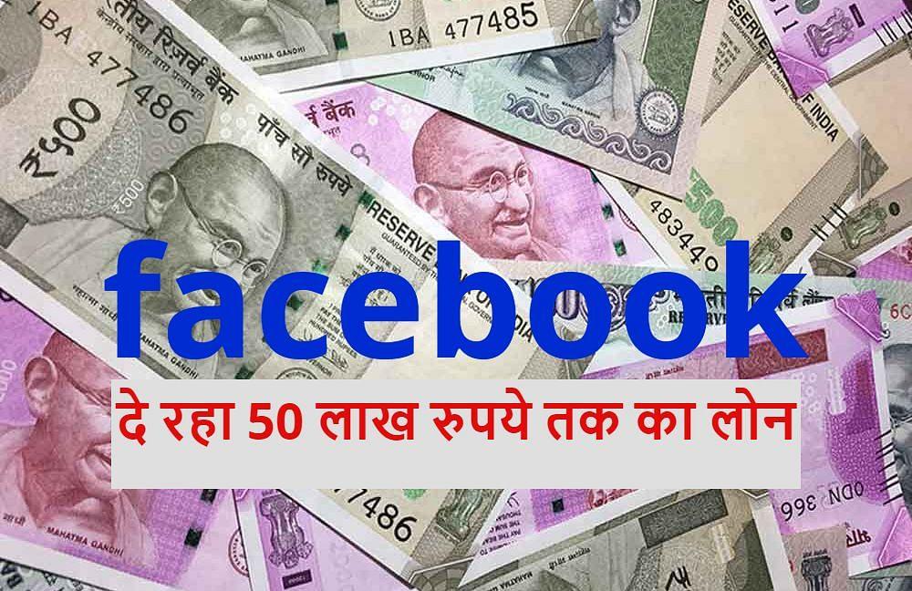 Facebook का भारतीय यूजर्स को तोहफा, 50 लाख रुपये तक लोन पाने का मौका, जानें कैसे