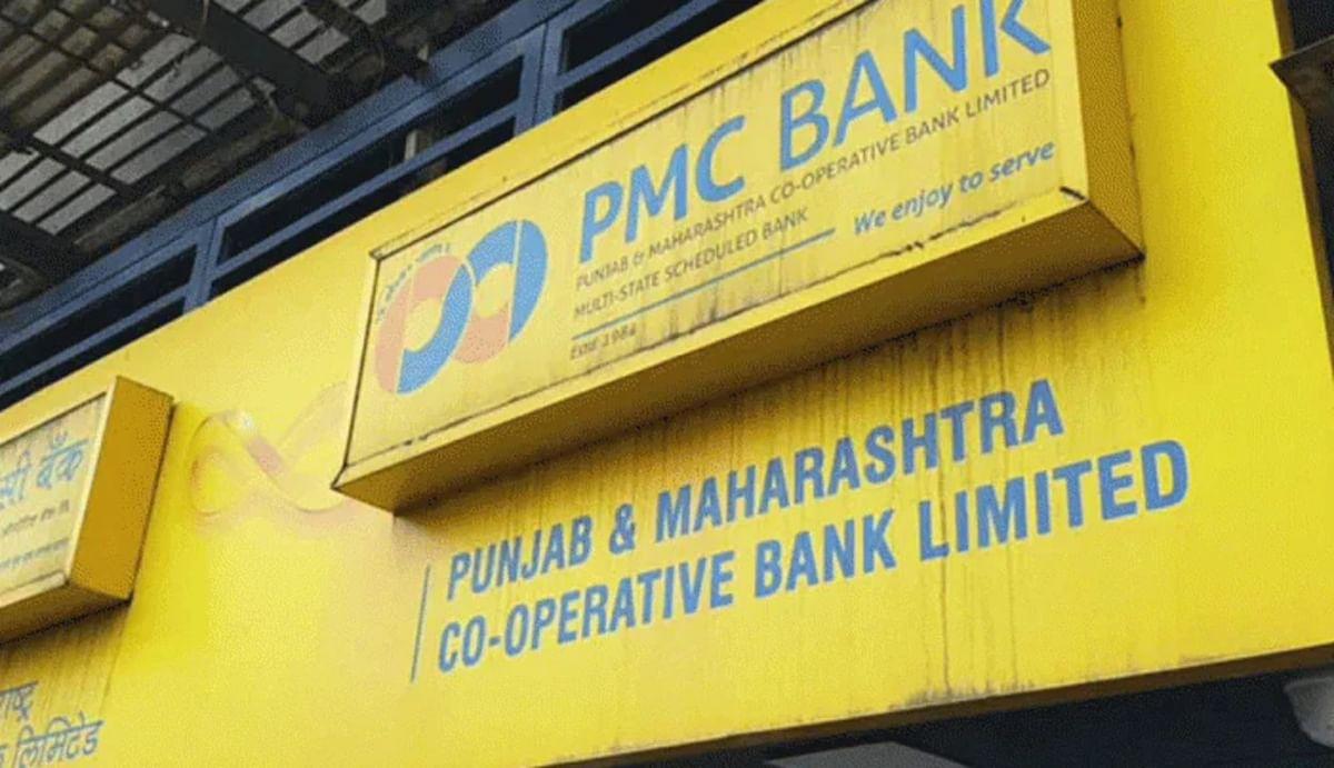 PMC Bank के खाताधारकों को होने वाली मोटी कमाई, 30 नवंबर से होगा 5 लाख रुपये का बड़ा फायदा, जानिए कैसे?