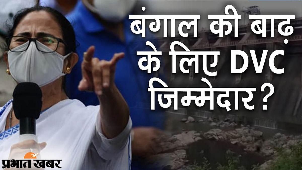 बंगाल की बाढ़ के लिए ममता ने DVC को ठहराया जिम्मेदार, BJP बोली- 'आपदा में सियासी अवसर खोज रही दीदी'