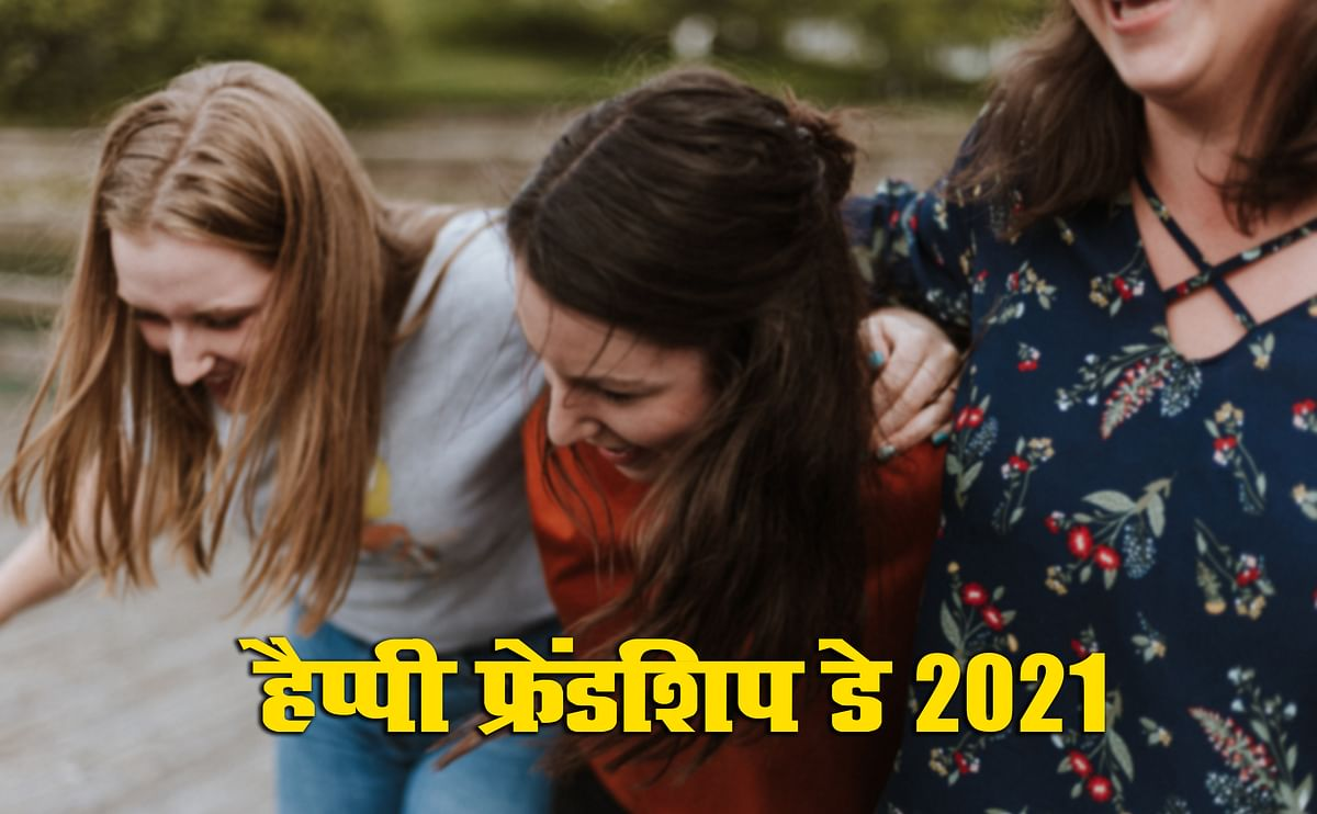 Happy Friendship Day 2021, Wishes, Images