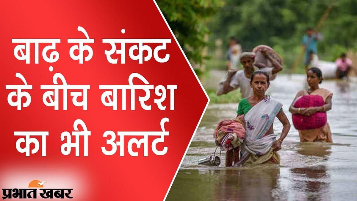 बाढ़ के संकट के बीच बारिश का भी अलर्ट, पटना समेत कई जिलों के लोगों की बढ़ी टेंशन