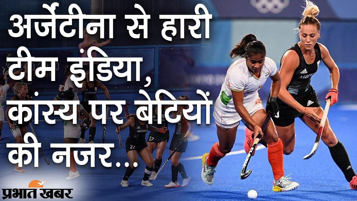 अर्जेंटीना से हारी टीम इंडिया, कांस्य पर बेटियों की नजर, 6 अगस्त को ब्रिटेन से महामुकाबला