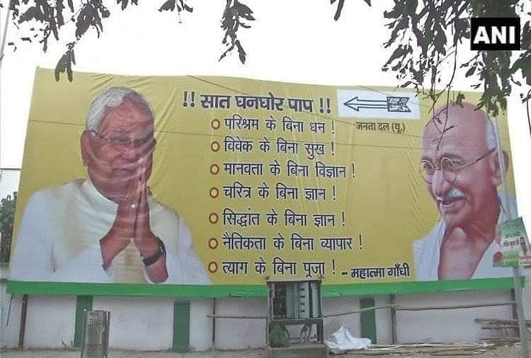 जदयू ने जारी किया नीतीश कुमार के नाम का नया पोस्टर, राष्ट्रीय चेहरे के रूप में कर सकता है पेश