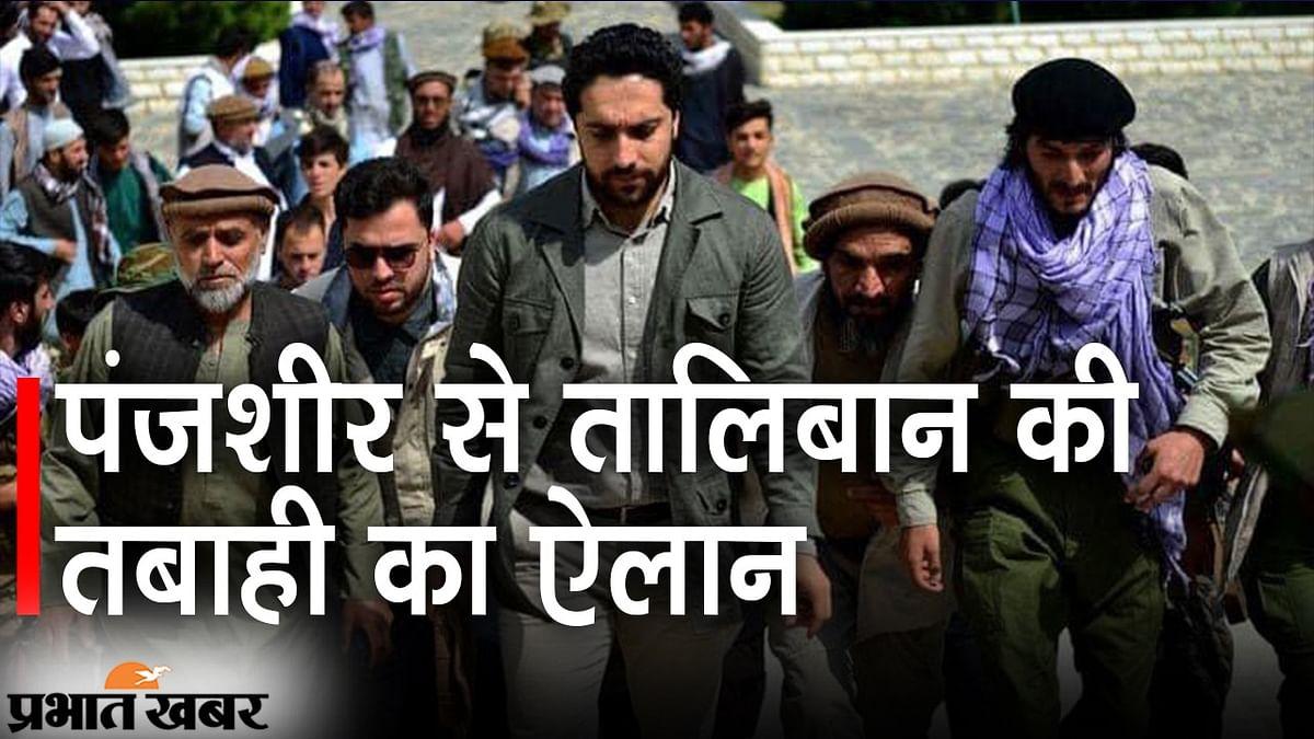 जान दे दूंगा, लेकिन तालिबान के सामने सरेंडर नहीं करूंगा, पंजशीर के शेर अहमद मसूद ने कही यह बात