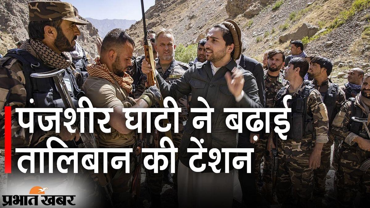 पंजशीर VS तालिबान: नॉर्दन एलायंस ने संभाला मोर्चा, दुश्मन को सबक सिखाने को तैयार अहमद मसूद