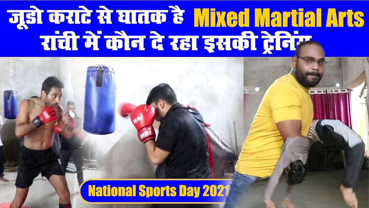 National Sports Day: Judo, Karate से घातक विद्या है Mix Martial Arts, जानें रांची में कौन दे रहा इसकी ट्रेनिंग
