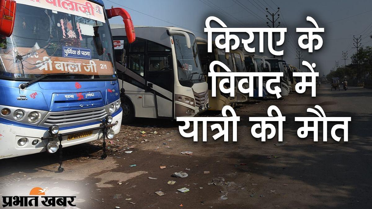 किराए के विवाद में यात्री की मौत, मुजफ्फरपुर में बस से पैसेंजर को नीचे दिया धक्का, मौत के बाद जांच जारी