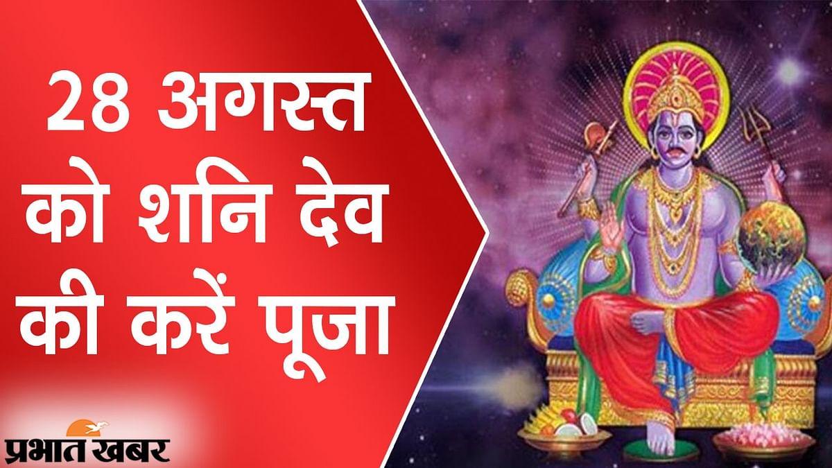 28 अगस्त को भाद्रपद मास का पहला शनिवार, शनि देव की पूजा से मिलेगा विशेष लाभ