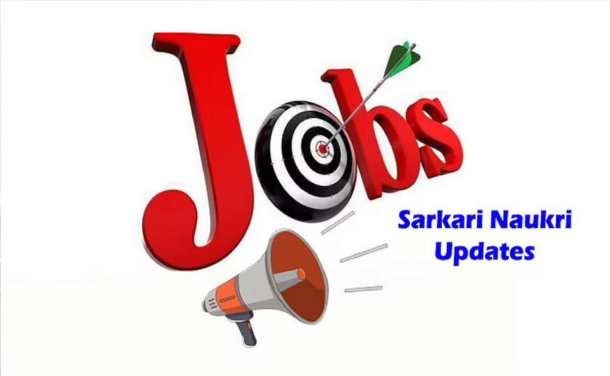 sarkari naukri 2021 : बिना लिखित परीक्षा के सरकारी नौकरी,आवेदन के लिए 15 अगस्त तक आखिरी मौका