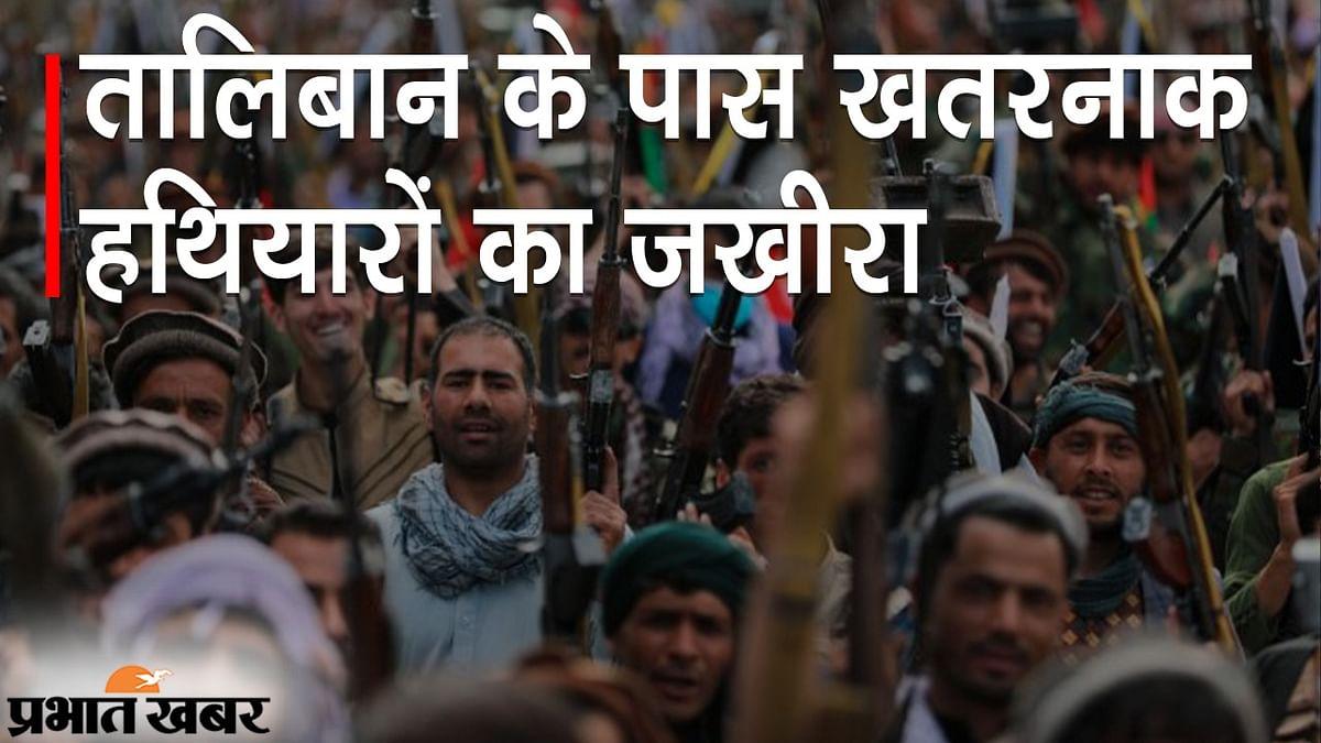 तालिबान को मिले खतरनाक हथियार, चीन और पाकिस्तान की शाबाशी के बीच भारत को कितनी चिंता?