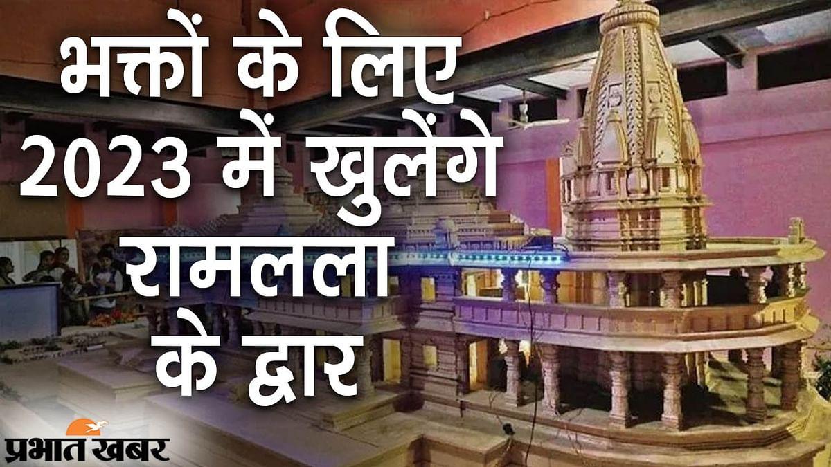 अयोध्या में श्रद्धालुओं के लिए 2023 में खुलेंगे राम लला के द्वार, 2025 तक मंदिर का निर्माण पूरा