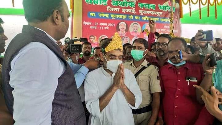 VIRAL: सोने के मुकुट और 70 किलो सिक्के से तौले गए JDU नेता उपेंद्र कुशवाहा, मुजफ्फरपुर में हुआ जोरदार स्वागत