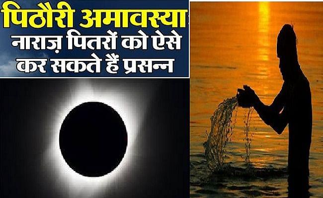 Pithori Amavasya 2021: कब है भाद्रपद मास की अमावस्या, जानें तिथि, शुभ मुहूर्त और पूजा विधि